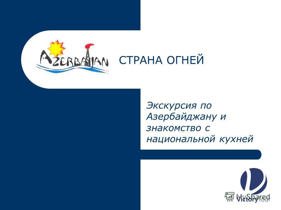 - СТРАНА ОГНЕЙ Экскурсия по Азербайджану и знакомство с национальной кухней