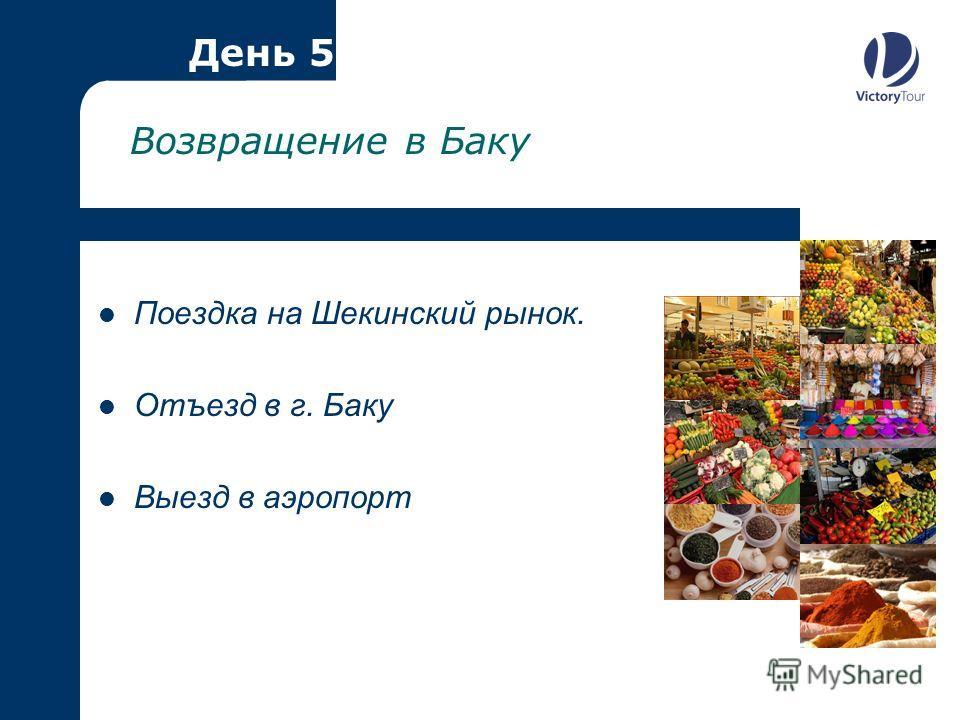 Поездка на Шекинский рынок. Отъезд в г. Баку Выезд в аэропорт День 5 Возвращение в Баку