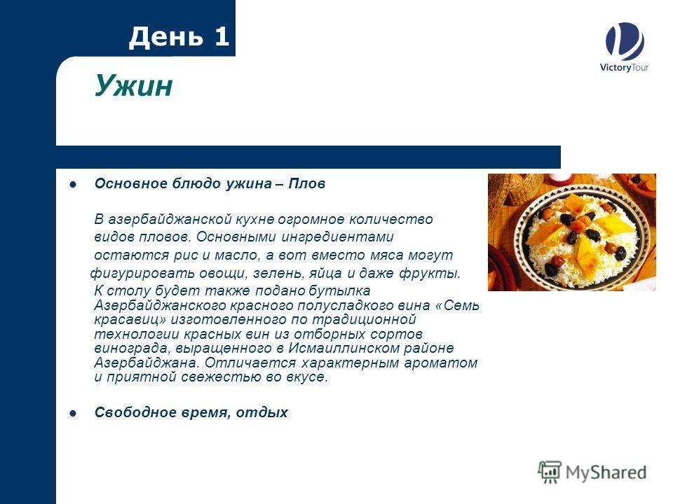 Ужин Основное блюдо ужина – Плов В азербайджанской кухне огромное количество видов пловов. Основными ингредиентами остаются рис и масло, а вот вместо мяса могут фигурировать овощи, зелень, яйца и даже фрукты. К столу будет также подано бутылка Азерба