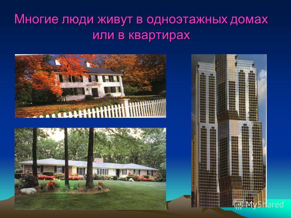 Архитектурные стили очень различны Многие стили заимствованы из Европы Преобладает колониальный и миссионерский стиль Федеральные здания построены в греческом и древнеримском стиле