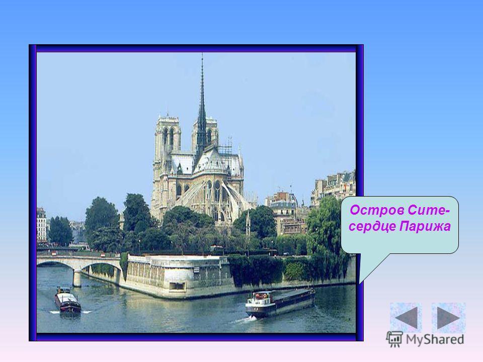 Остров Сите- сердце Парижа