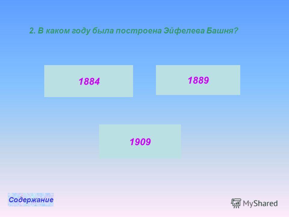 2. В каком году была построена Эйфелева Башня? 1884 1889 1909 Содержание