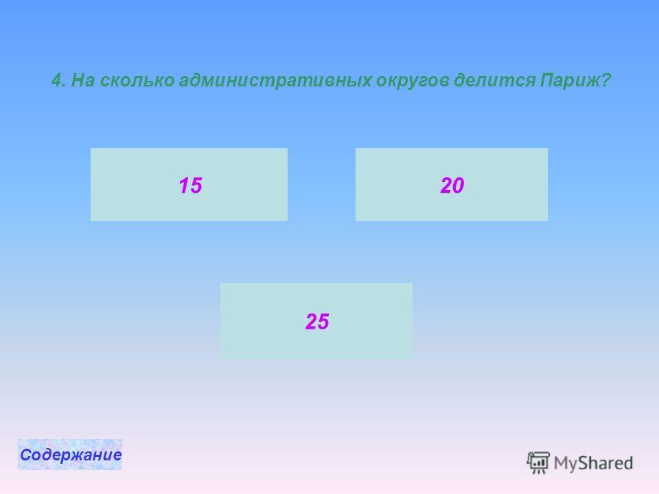 4. На сколько административных округов делится Париж? 1520 25 Содержание
