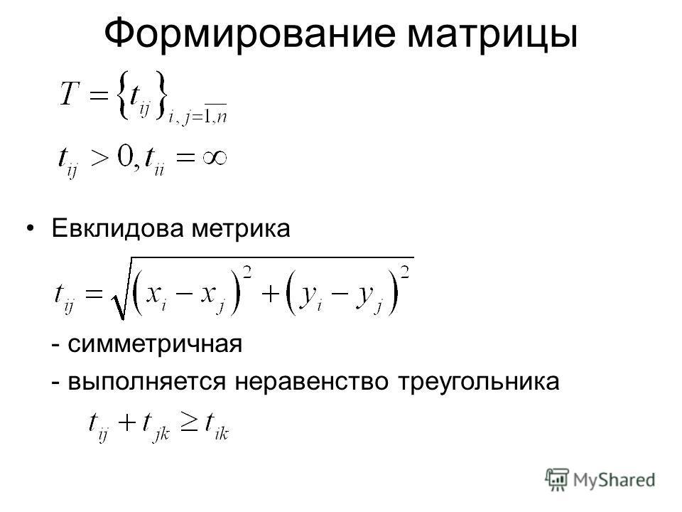 Евклидова метрика - симметричная - выполняется неравенство треугольника Формирование матрицы