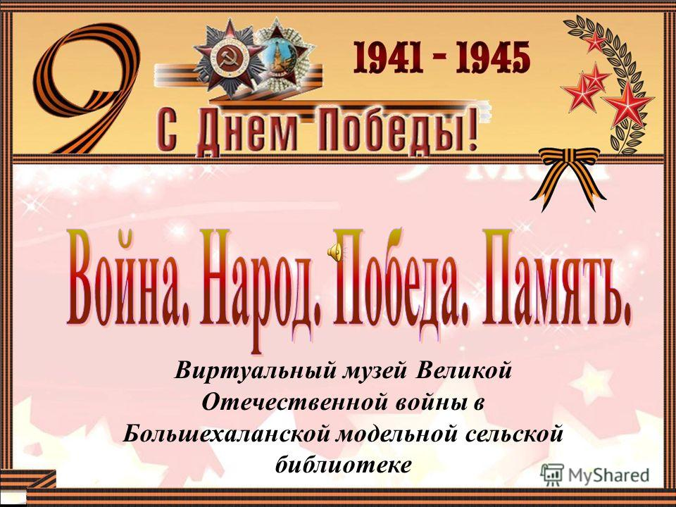 Виртуальный музей Великой Отечественной войны в Большехаланской модельной сельской библиотеке