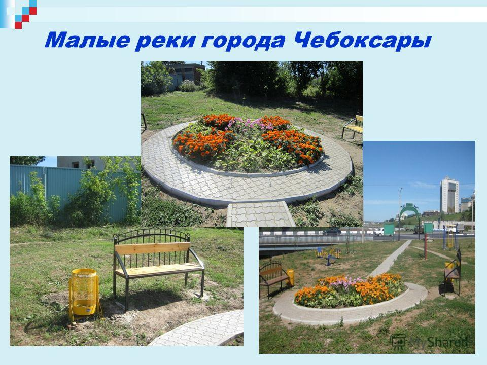 Малые реки города Чебоксары