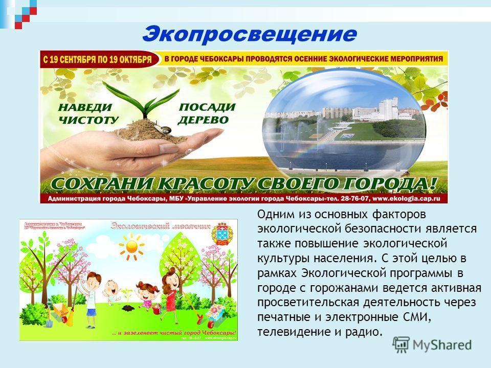 Экопросвещение Одним из основных факторов экологической безопасности является также повышение экологической культуры населения. С этой целью в рамках Экологической программы в городе с горожанами ведется активная просветительская деятельность через п
