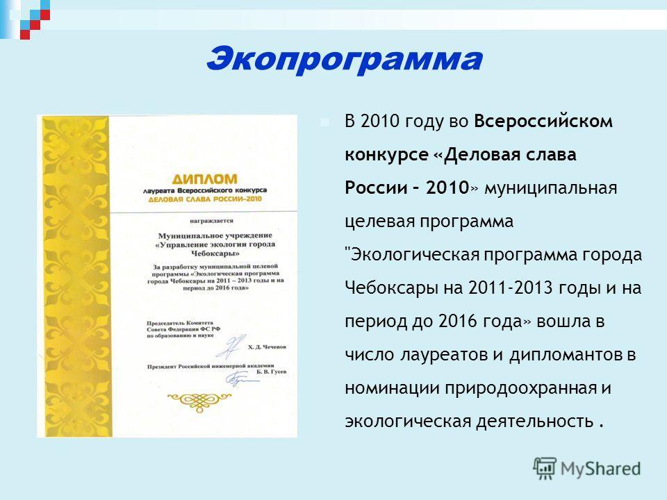 Экопрограмма В 2010 году во Всероссийском конкурсе «Деловая слава России – 2010» муниципальная целевая программа
