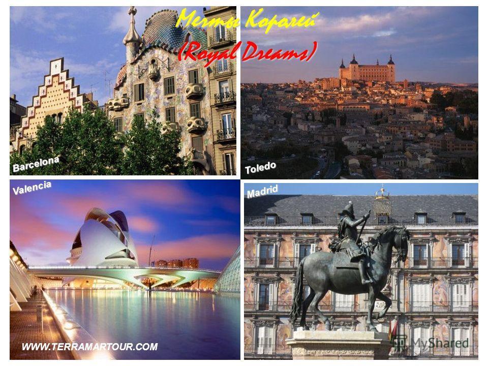 Мечты Королей (Royal Dreams) Barcelona WWW.TERRAMARTOUR.COM Valencia Toledo Madrid