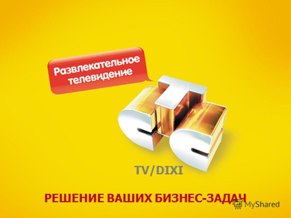 TV/DIXI РЕШЕНИЕ ВАШИХ БИЗНЕС-ЗАДАЧ