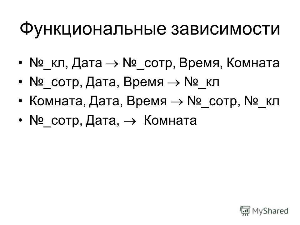 Функциональные зависимости _кл, Дата _сотр, Время, Комната _сотр, Дата, Время _кл Комната, Дата, Время _сотр, _кл _сотр, Дата, Комната