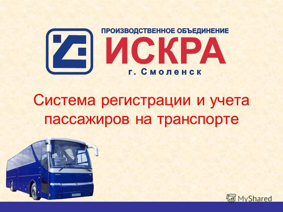 Система регистрации и учета пассажиров на транспорте