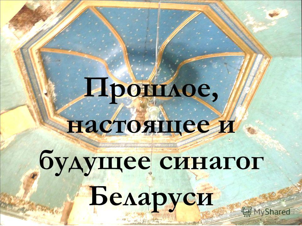 Прошлое, настоящее и будущее синагог Беларуси