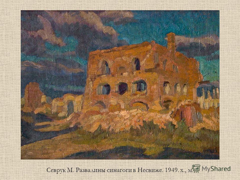 Севрук М. Развалины синагоги в Несвиже. 1949. х., м.