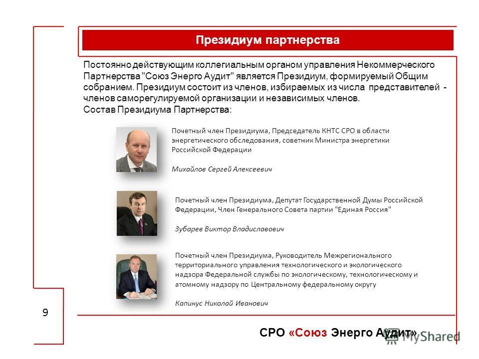 Президиум партнерства 9 Постоянно действующим коллегиальным органом управления Некоммерческого Партнерства