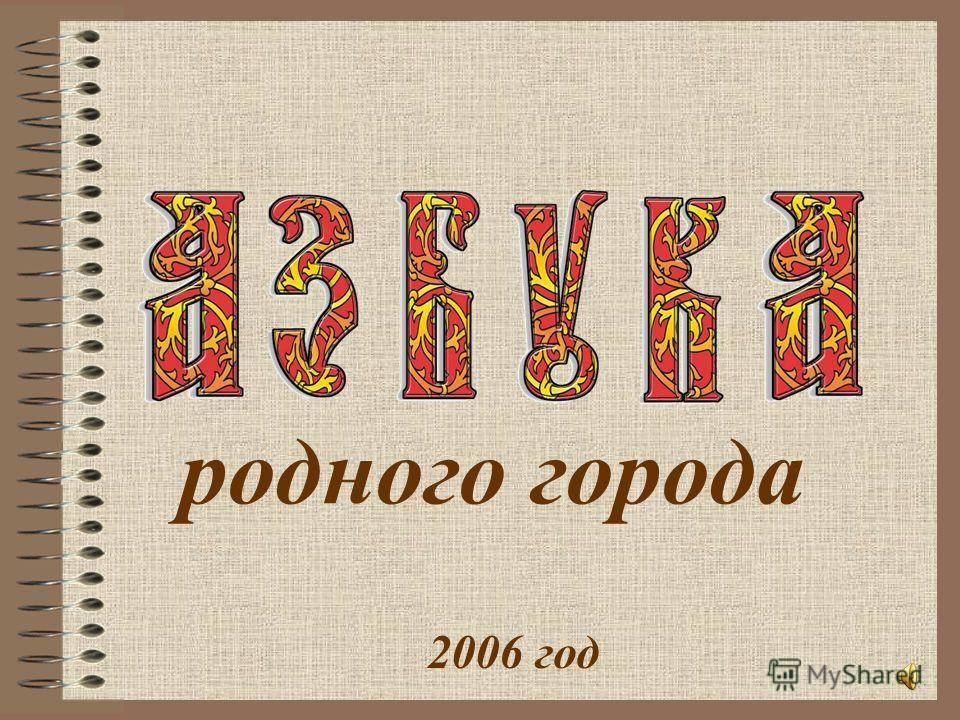 родного города 2006 год