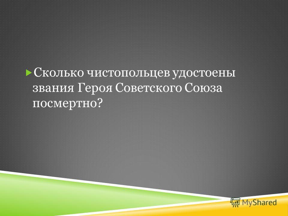 Сколько чистопольцев удостоены звания Героя Советского Союза посмертно?