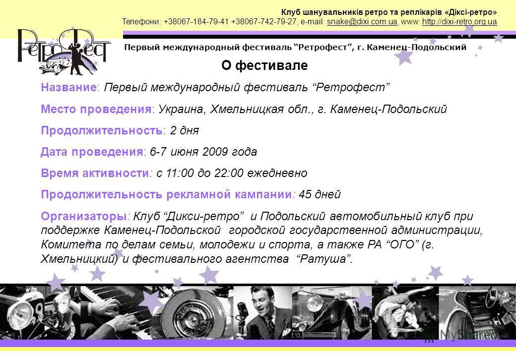 Клуб шанувальників ретро та реплікарів «Діксі-ретро» Телефони: +38067-184-79-41 +38067-742-79-27, e-mail: snake@dixi.com.ua, www: http://dixi-retro.org.ua Первый международный фестиваль Ретрофест, г. Каменец-Подольский О фестивале Название: Первый ме