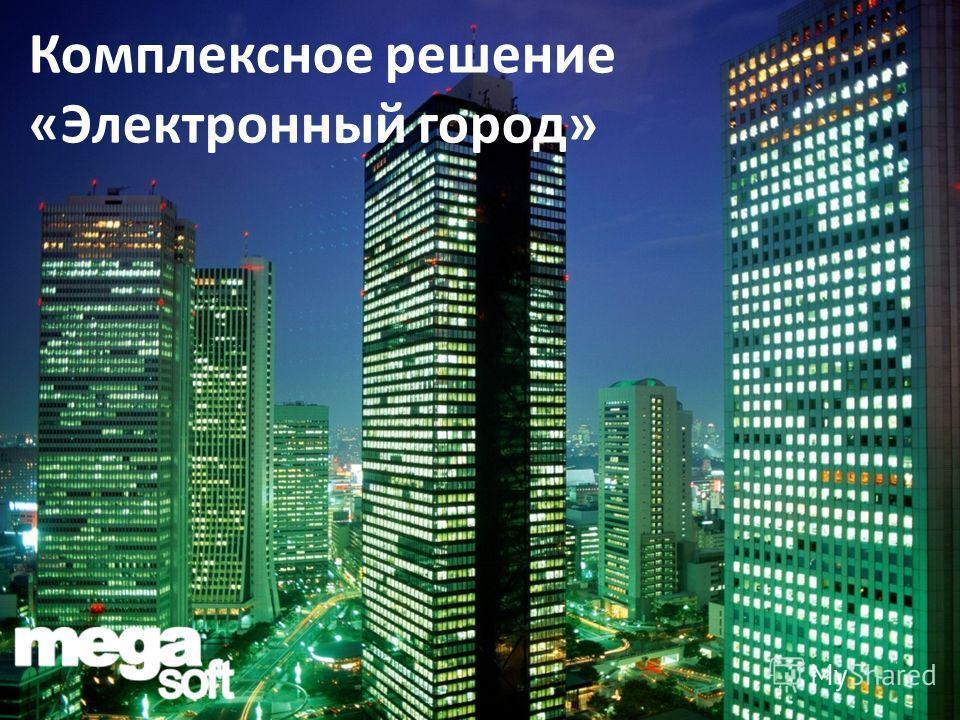 Комплексное решение «Электронный город»
