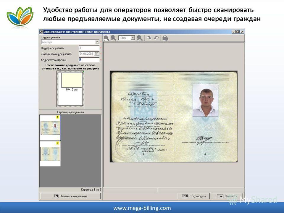 Удобство работы для операторов позволяет быстро сканировать любые предъявляемые документы, не создавая очереди граждан