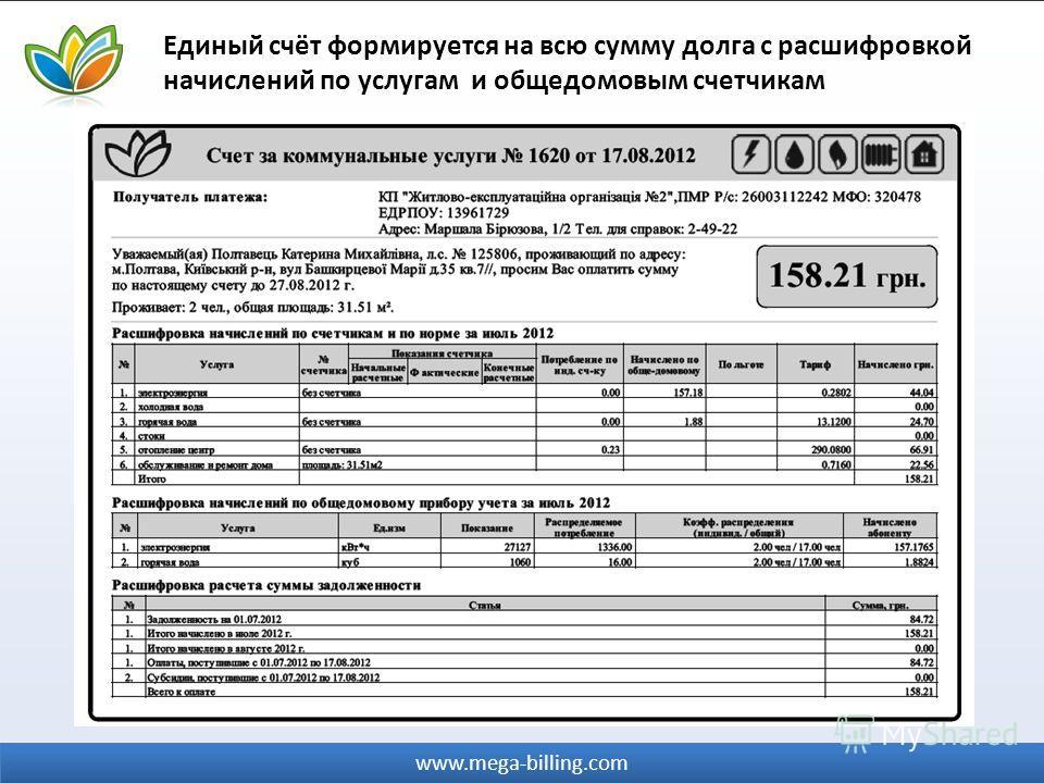 www.mega-billing.com Единый счёт формируется на всю сумму долга с расшифровкой начислений по услугам и общедомовым счетчикам