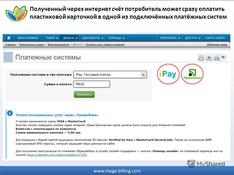 Полученный через интернет счёт потребитель может сразу оплатить пластиковой карточкой в одной из подключённых платёжных систем 24