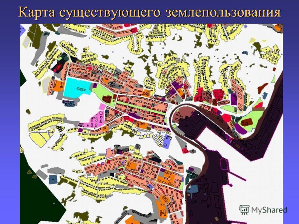 Карта существующего землепользования