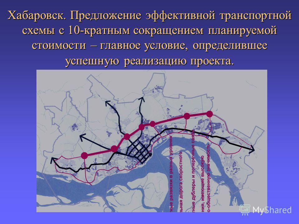 Хабаровск. Предложение эффективной транспортной схемы с 10-кратным сокращением планируемой стоимости – главное условие, определившее успешную реализацию проекта.