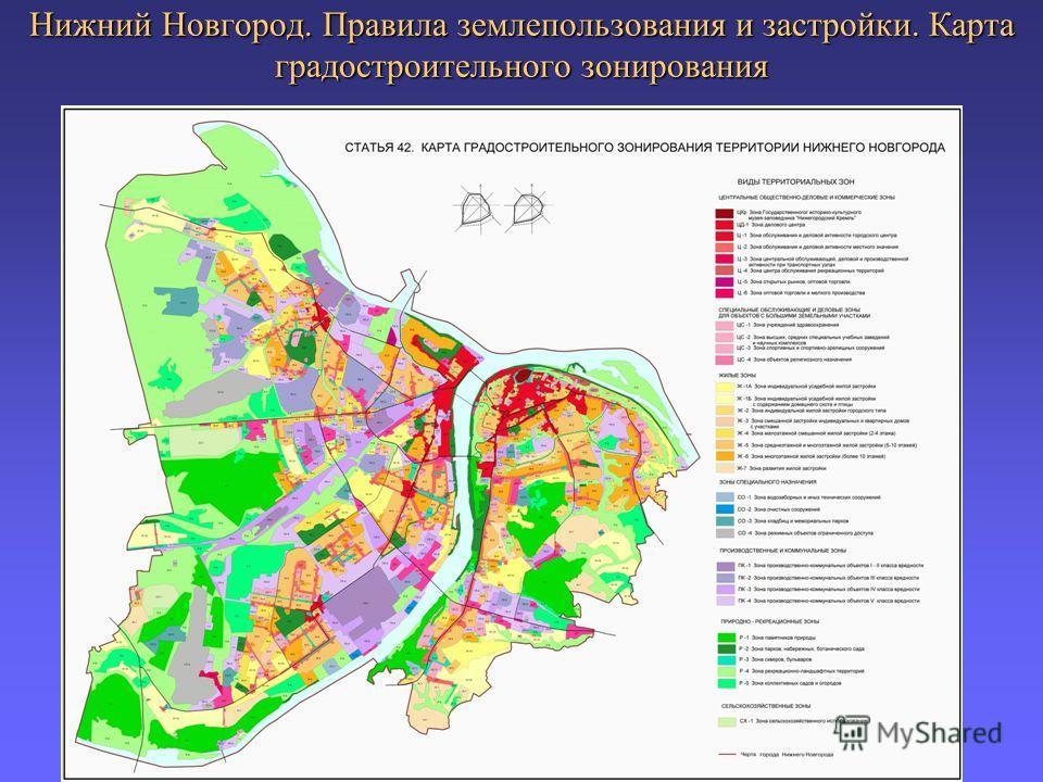 Нижний Новгород. Правила землепользования и застройки. Карта градостроительного зонирования