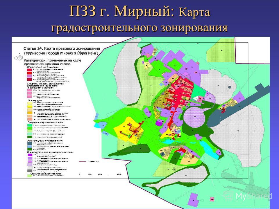 ПЗЗ г. Мирный: Карта градостроительного зонирования