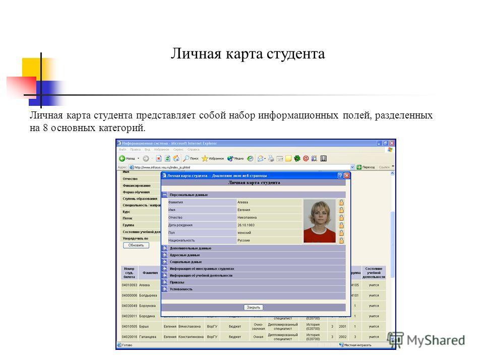 Личная карта студента Личная карта студента представляет собой набор информационных полей, разделенных на 8 основных категорий.
