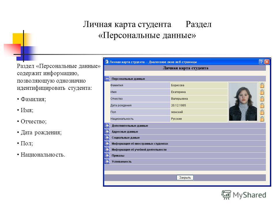 Личная карта студента Раздел «Персональные данные» Раздел «Персональные данные» содержит информацию, позволяющую однозначно идентифицировать студента: Фамилия; Имя; Отчество; Дата рождения; Пол; Национальность.