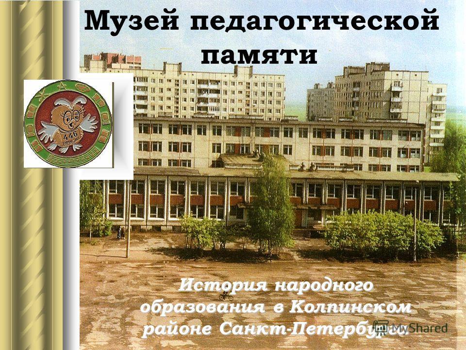 Музей педагогической памяти История народного образования в Колпинском районе Санкт-Петербурга