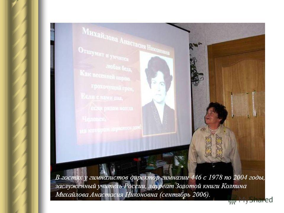 В гостях у гимназистов директор гимназии 446 с 1978 по 2004 годы, заслуженный учитель России, лауреат Золотой книги Колпина Михайлова Анастасия Никоновна (сентябрь 2006).