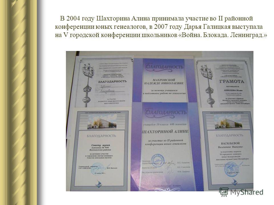 В 2004 году Шахторина Алина принимала участие во II районной конференции юных генеалогов, в 2007 году Дарья Галицкая выступала на V городской конференции школьников «Война. Блокада. Ленинград.»