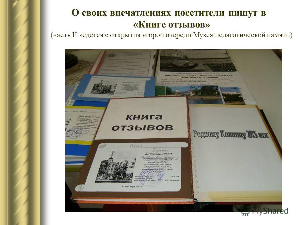 О своих впечатлениях посетители пишут в «Книге отзывов» (часть II ведётся с открытия второй очереди Музея педагогической памяти)