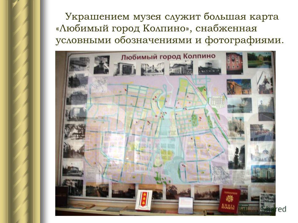 Украшением музея служит большая карта «Любимый город Колпино», снабженная условными обозначениями и фотографиями.