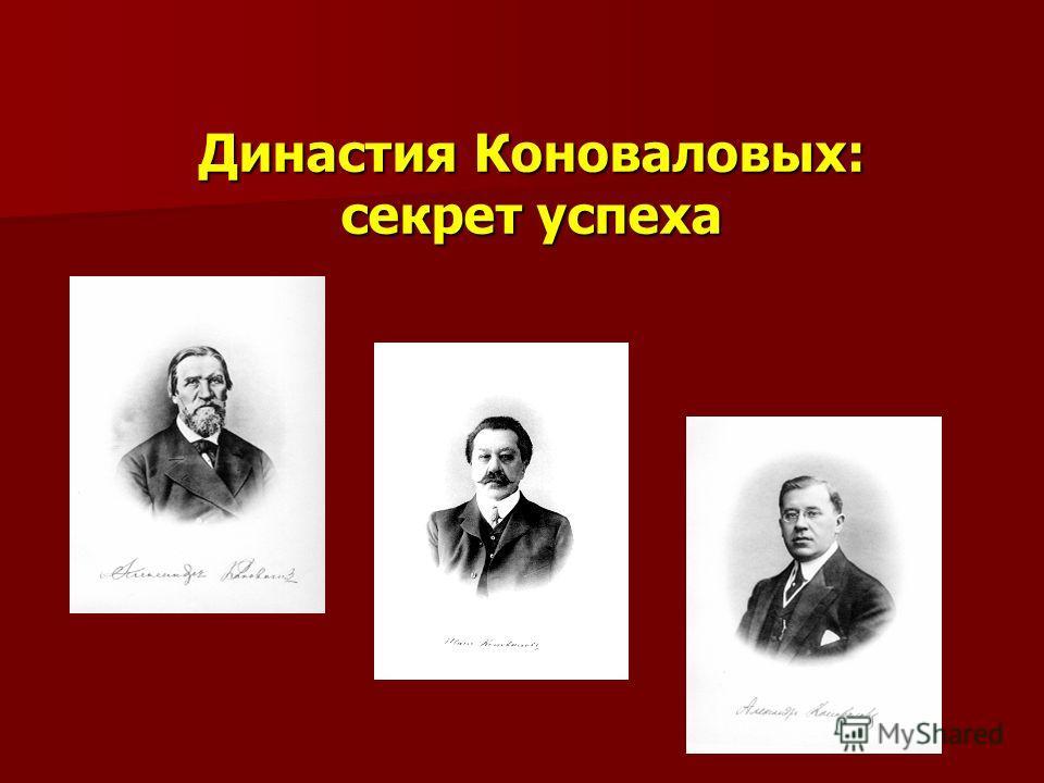 Династия Коноваловых: секрет успеха