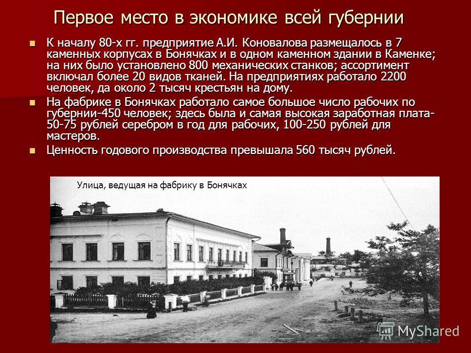 Первое место в экономике всей губернии К началу 80-х гг. предприятие А.И. Коновалова размещалось в 7 каменных корпусах в Бонячках и в одном каменном здании в Каменке; на них было установлено 800 механических станков; ассортимент включал более 20 видо