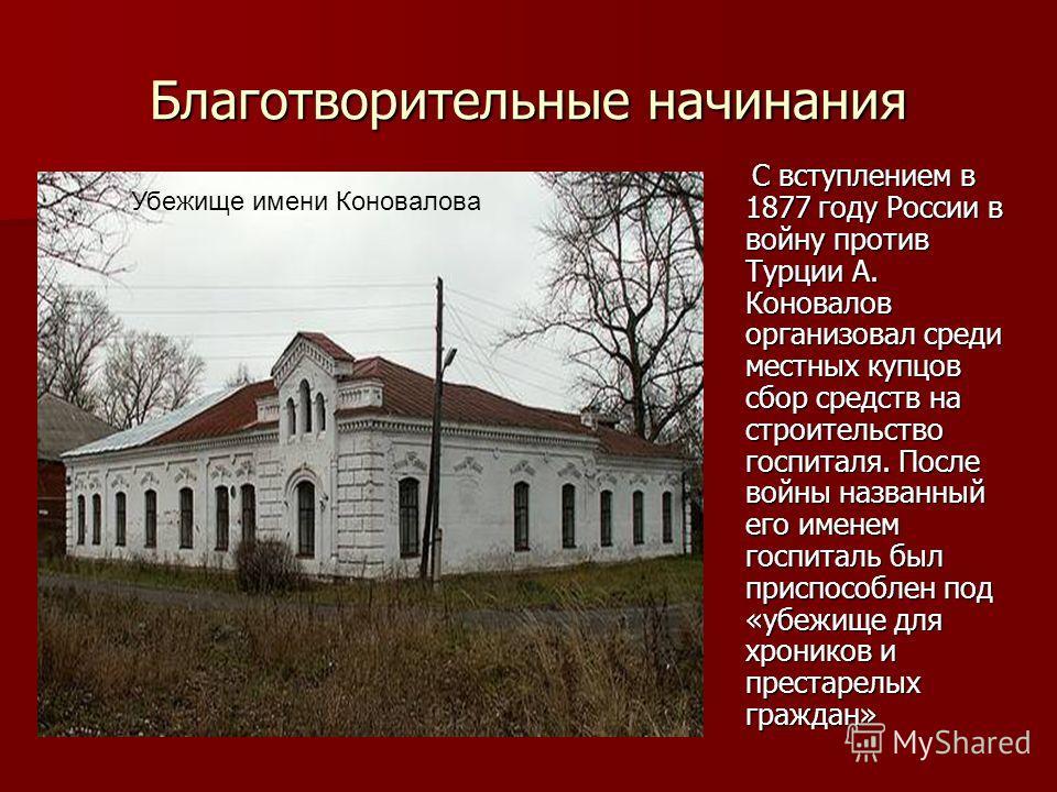 Благотворительные начинания С вступлением в 1877 году России в войну против Турции А. Коновалов организовал среди местных купцов сбор средств на строительство госпиталя. После войны названный его именем госпиталь был приспособлен под «убежище для хро
