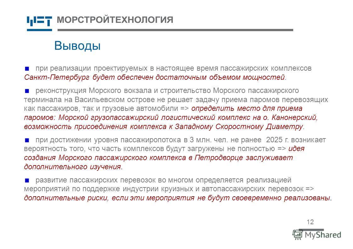 Выводы при реализации проектируемых в настоящее время пассажирских комплексов Санкт-Петербург будет обеспечен достаточным объемом мощностей. реконструкция Морского вокзала и строительство Морского пассажирского терминала на Васильевском острове не ре