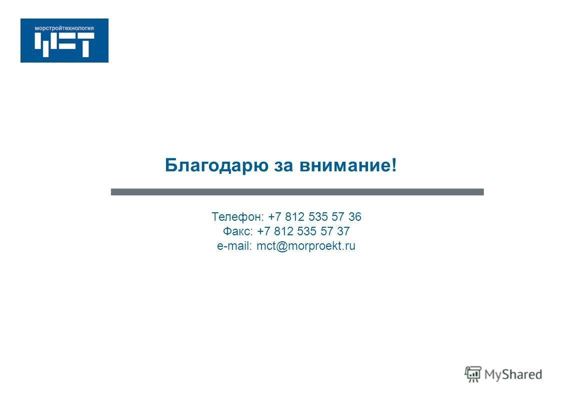 Благодарю за внимание! Телефон: +7 812 535 57 36 Факс: +7 812 535 57 37 e-mail: mct@morproekt.ru