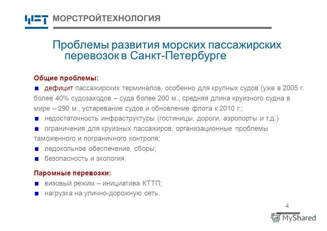 Проблемы развития морских пассажирских перевозок в Санкт-Петербурге Общие проблемы: дефицит пассажирских терминалов, особенно для крупных судов (уже в 2005 г. более 40% судозаходов – суда более 200 м., средняя длина круизного судна в мире – 290 м., у