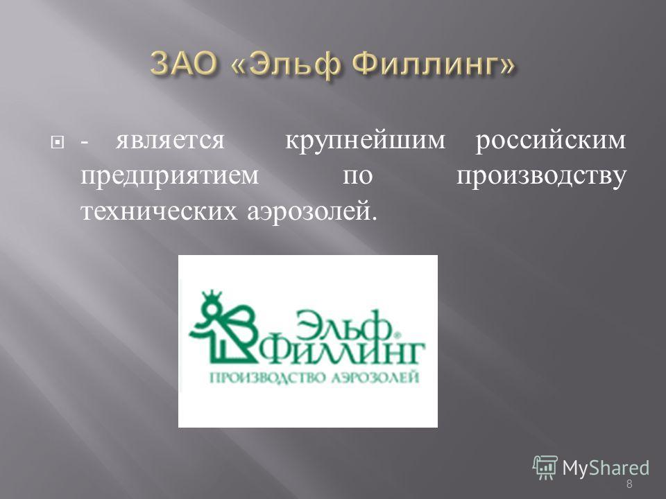 - является крупнейшим российским предприятием по производству технических аэрозолей. 8