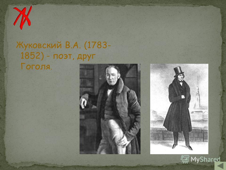 Жуковский В.А. (1783- 1852) - поэт, друг Гоголя.