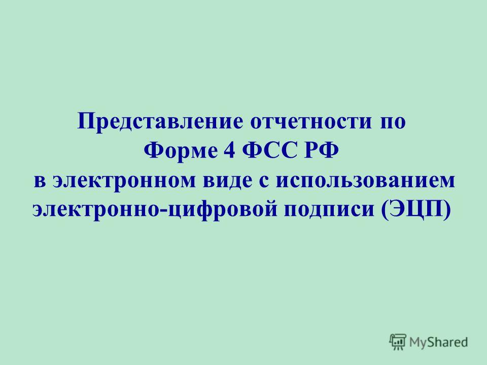 Представление отчетности по Форме 4 ФСС РФ в электронном виде с использованием электронно-цифровой подписи (ЭЦП)