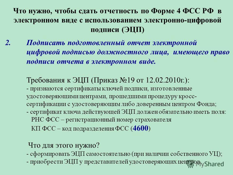 Что нужно, чтобы сдать отчетность по Форме 4 ФСС РФ в электронном виде с использованием электронно-цифровой подписи (ЭЦП) 2.Подписать подготовленный отчет электронной цифровой подписью должностного лица, имеющего право подписи отчета в электронном ви
