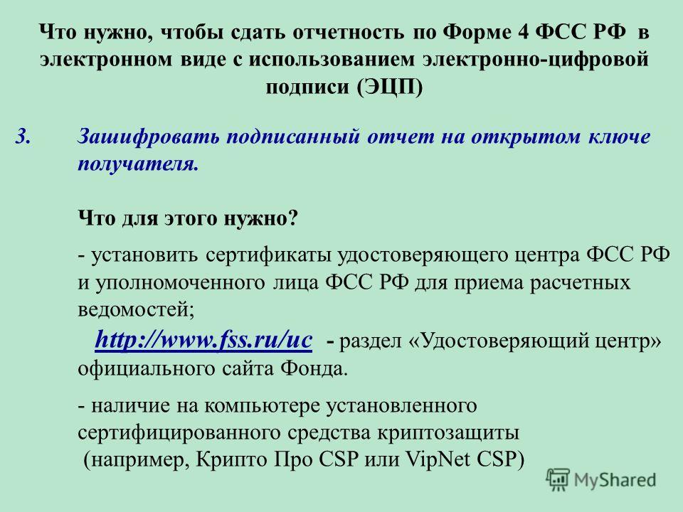 Что нужно, чтобы сдать отчетность по Форме 4 ФСС РФ в электронном виде с использованием электронно-цифровой подписи (ЭЦП) 3.Зашифровать подписанный отчет на открытом ключе получателя. Что для этого нужно? - установить сертификаты удостоверяющего цент