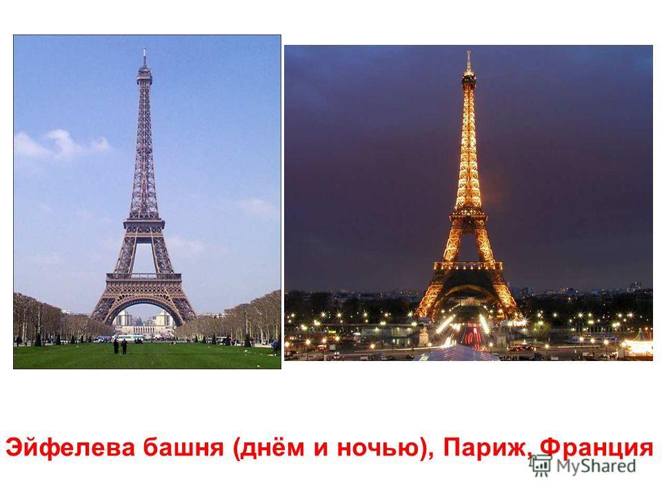 Елисейские поля, Париж, Франция Елисейские поля, Париж, Франция.