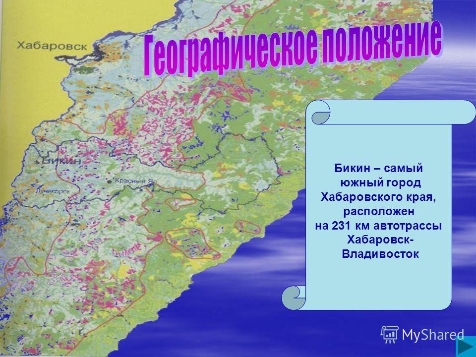 Бикин – самый южный город Хабаровского края, расположен на 231 км автотрассы Хабаровск- Владивосток
